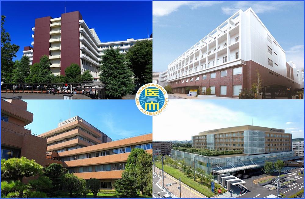 医大 病院 西部 マリアンナ 聖 横浜 市