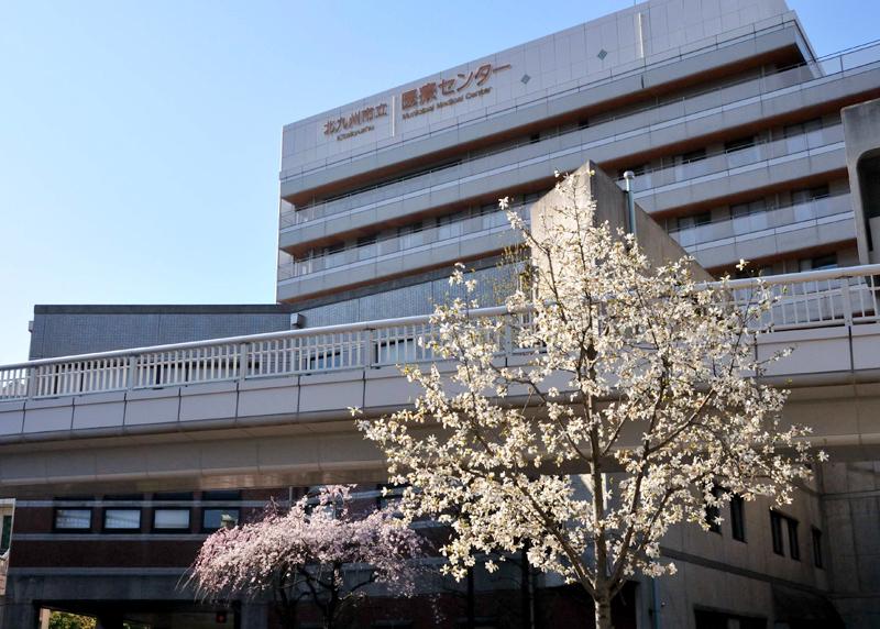 北九州 市立 医療 センター