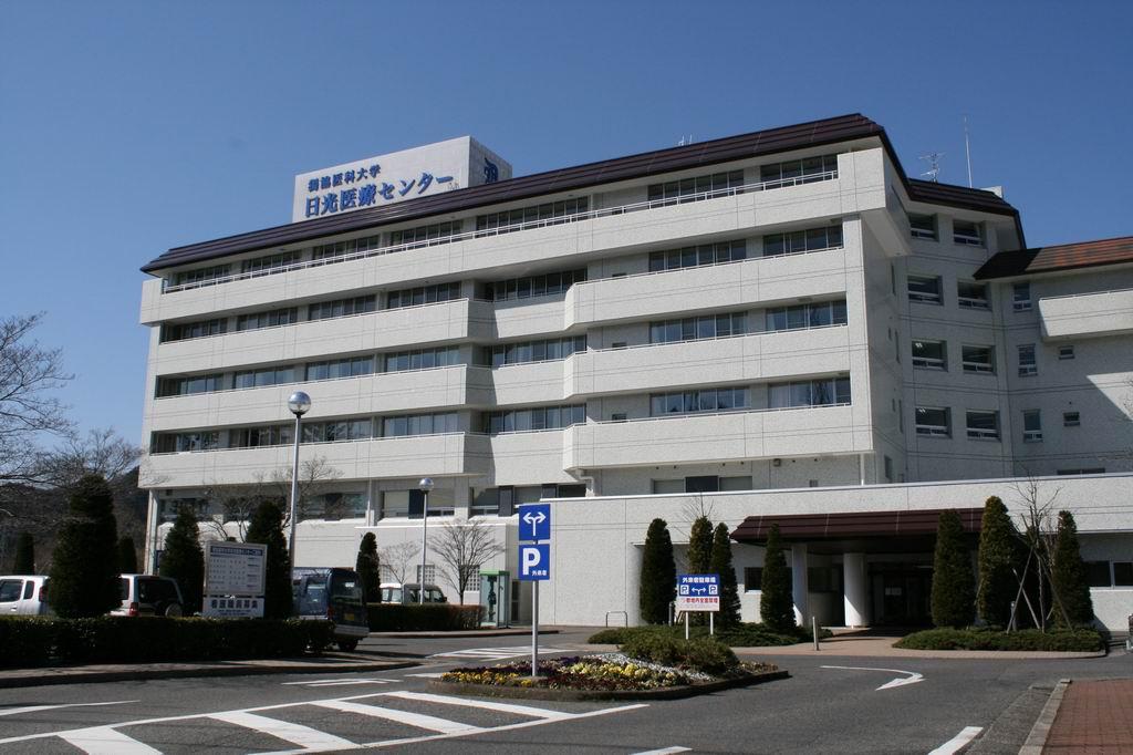 「日光医療センター(栃木県日光市高徳632)」の画像検索結果